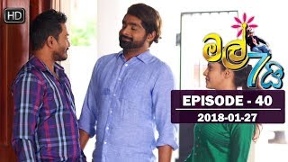 Mal Hathai | Episode 40 | 2018-01-27 Thumbnail