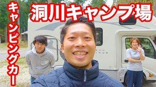 【洞川キャンプ場】キャンプ飯がウマ過ぎた!キャンピングカーでのキャンプってマジで最高!