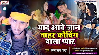 #Ranjan_Lal_Yadav    याद आवे जान ताहार कोचिंग वाला प्यार 2021 Hit Sad Song  Aditya Music Gopalganj