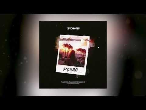 Зомб - Рондо