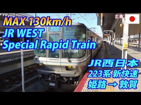 """新快速 223系 姫路→(湖西線経由)→敦賀 全区間 Special Rapid Service Train """"SHIN-KAISOKU"""""""