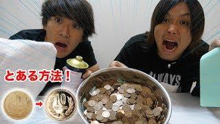 10円玉1000枚を本気でピカピカにした結果!!