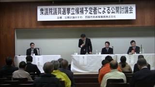 第46回総選挙香川第3区公開討論会 10 thumbnail