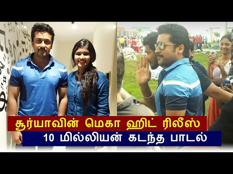 """Another milestone record from """"Surya"""