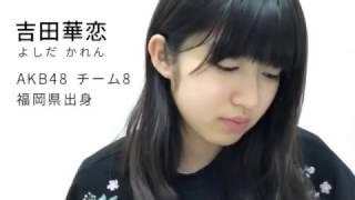 明日よろ!担当 →https://youtu.be/FXXjzoTtgMA AKB48 49thシングル 選...