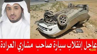 وفاة مشاري العرادة منشد