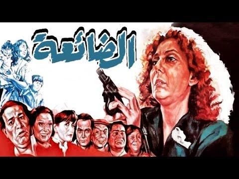Eldaeaa Movie - فيلم الضائعة motarjam
