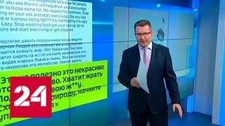 Смотреть видео Парижская опера отказала танцовщику Полунину за пост о толстых людях - Россия 24 онлайн