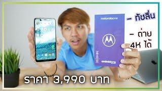 รีวิว Motorolaone ใช้โคตรดี อัพเดท 2 เวอร์ชั่นไม่ทิ้งกัน