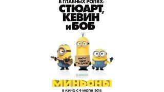 Миньоны (2015) - Русский трейлер