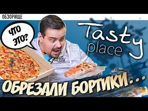 Доставка Tasty Place | Обрезание бортиков? WTF?