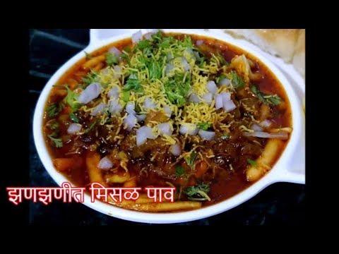 झणझणीत मिसळ पाव | Quick Misal Pav Recipe | Famous Maharashtrian Dish