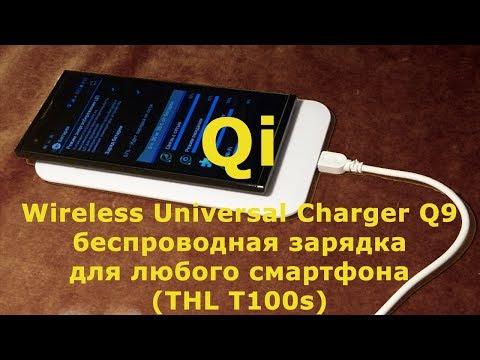 Qi беспроводная зарядка для любого смартфона Q9 Wireless
