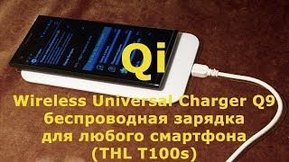 видео Какие телефоны поддерживают беспроводную зарядку: обзор, характеристики и отзывы