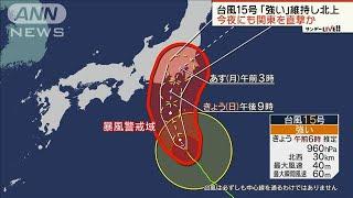 台風15号 強い勢力で北上 今夜にも関東直撃の恐れ(19/09/08)