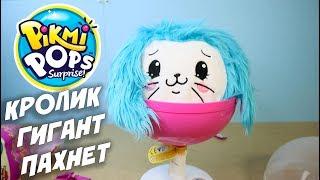 ОГРОМНЫЙ Pikmi Pops Surprise Чупа Чупс С игрушкой Большой Синий Кролик