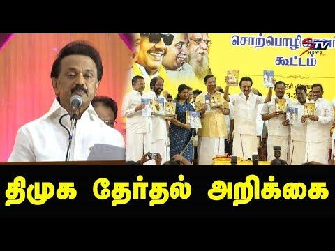 திமுக தேர்தல் அறிக்கை மு.க.ஸ்டாலின் வெளியிட்டார்|#DMK #Stalin #Election2019 |STV