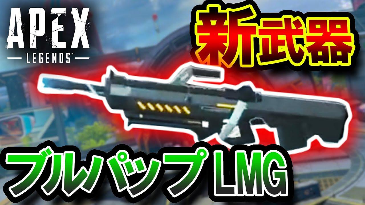 最強 Apex 武器 「ホライゾン」戦い方、立ち回り、オススメ武器解説【Apex Legends攻略】