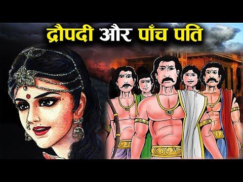 Why Draupadi Married Five Pandavas -Mahabharat