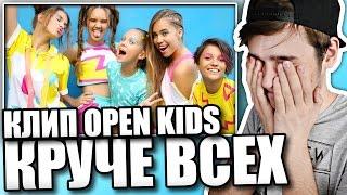 Реакция на Open Kids - Круче Всех (ft. Quest Pistols Show)