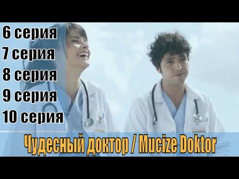 Чудо доктор / Mucize Doktor 6, 7, 8, 9, 10 серия [турецкий сериал] | [трейлер 3] | [сюжет, анонс]