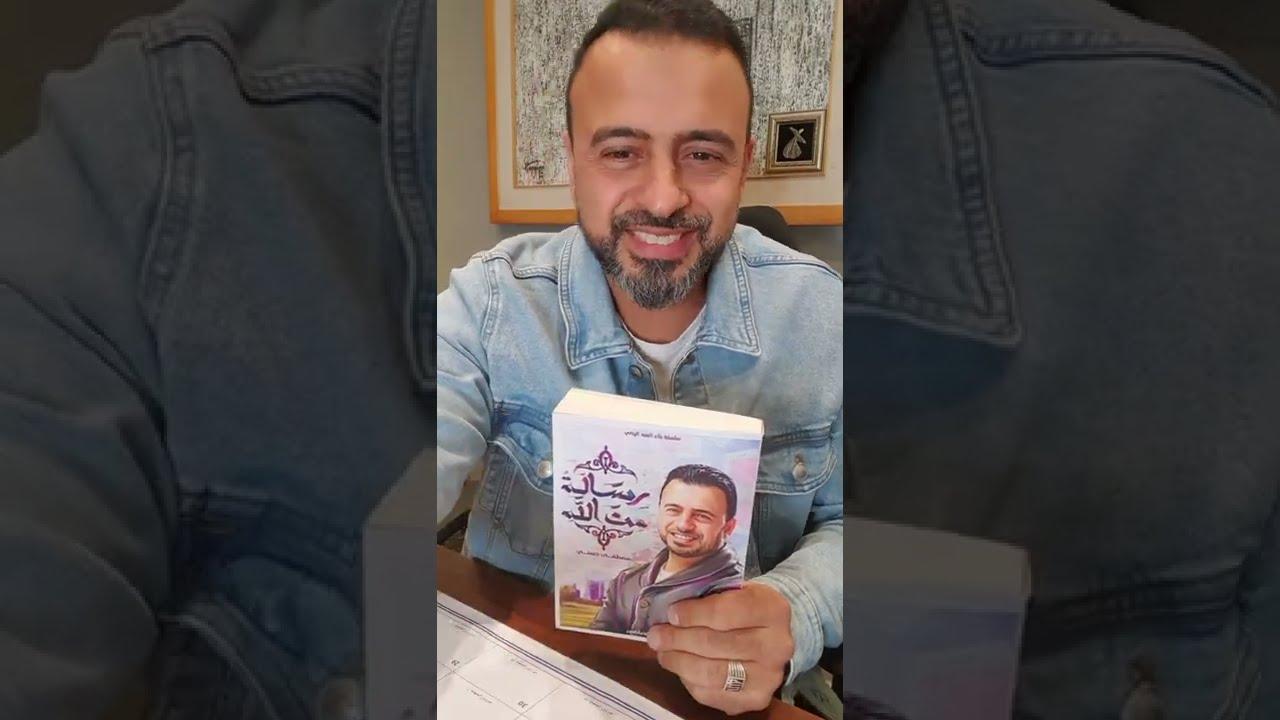 مع اقتراب #رمضان.. كتاب جديد.. أسأل الله أن يكون خير رفيق - مصطفى حسني