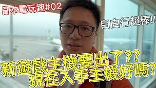 【日本電玩趣#02】新主機快出了!? 現在還要買主機嗎? 出發日本前聊聊對電玩及旅遊的想法吧!!〈羅卡Rocca〉