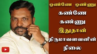 ஒண்ணே ஒண்ணு கண்ணே கண்ணு - இதுதான் திருமாவின் நிலை - #Thirumavalavan | #MKStalin | #VCK