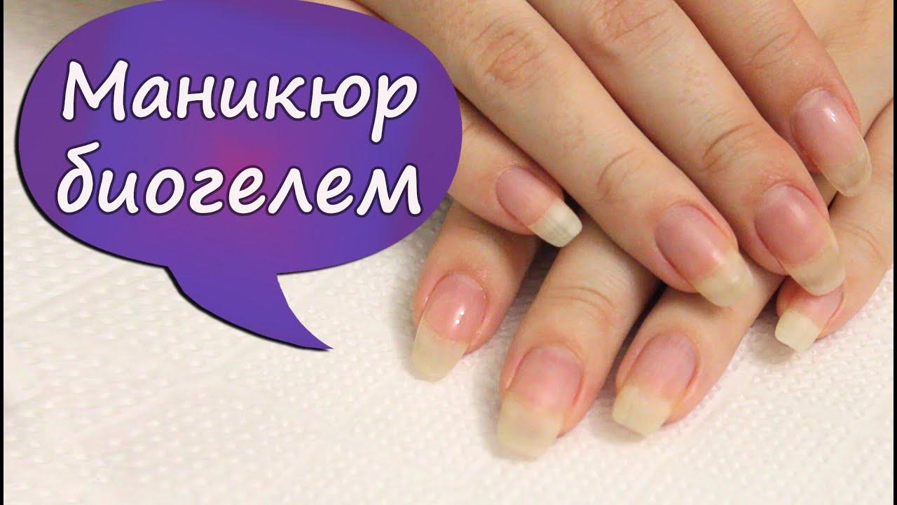 Биогель для укрепления натуральных ногтей купить