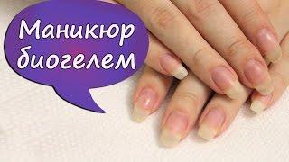 Укрепление ногтей биогелем от Kodi. Идеальная поверхность ногтя!