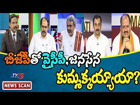 మోడీని ఓడిస్తేనే ఏపీకి న్యాయమా..!    Janasena,YCP Allies With BJP?   News Scan With Vijay   TV5 News