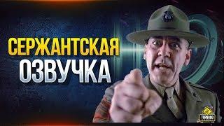 Сержантская Озвучка для WoT - Только в Модпаке Протанки