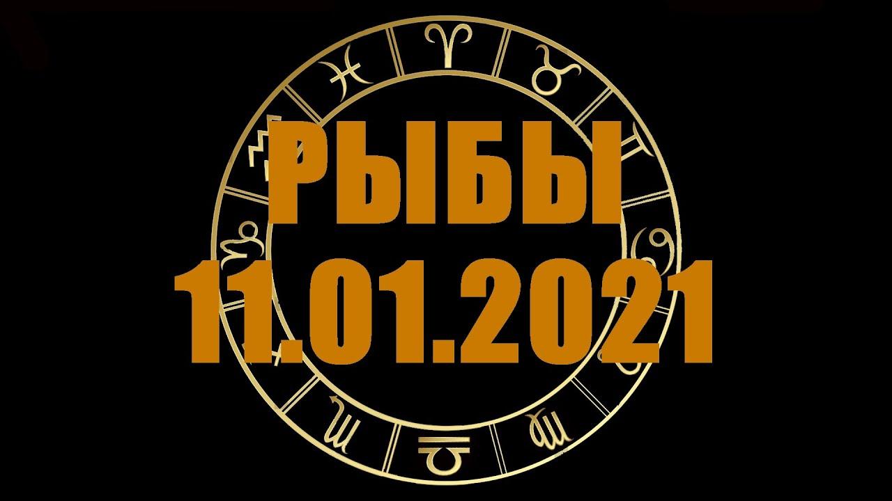Гороскоп на 11.01.2021 РЫБЫ