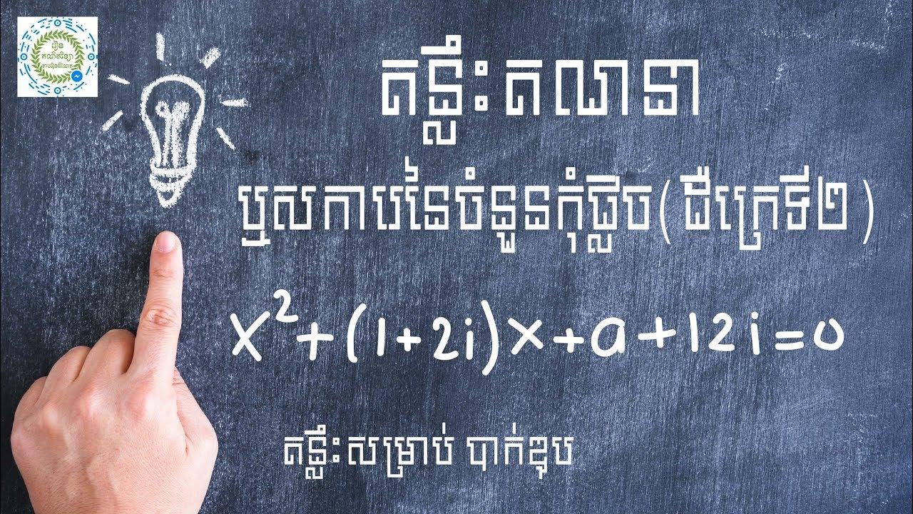 Learn Math Online Grade12 ត្រៀមប្រលង ផ្សេងៗ ...