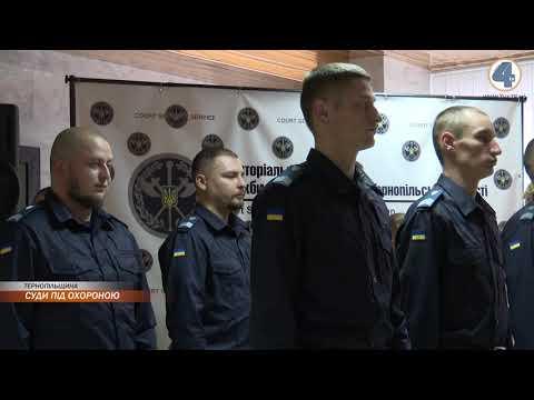 TV-4: Співробітники новоствореної Служби судової охорони в Тернопільській області склали присягу