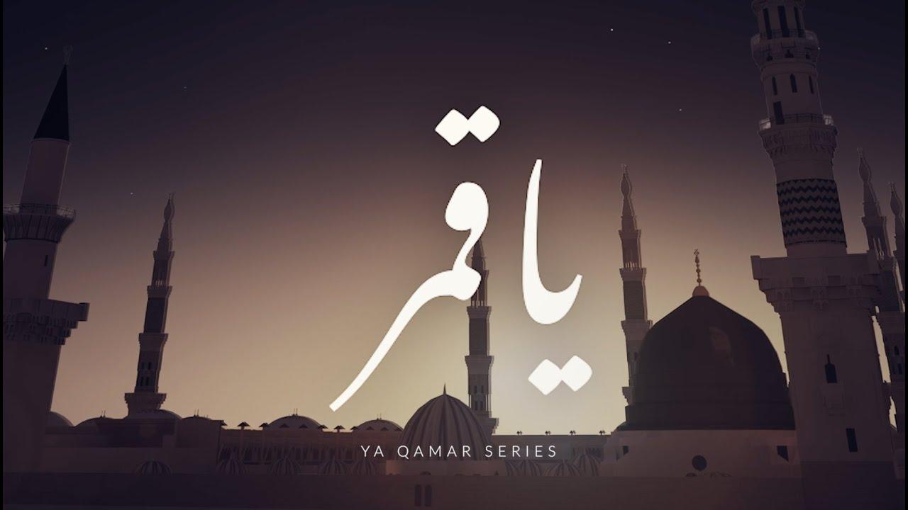 """YA QAMAR"" SERIES (Episode 1)"