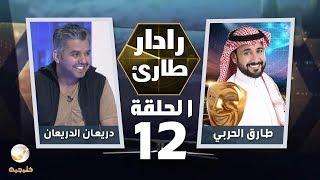 برنامج رادار طارئ مع طارق الحربي الحلقة 12 - ضيف الحلقة دريعان الدريعان