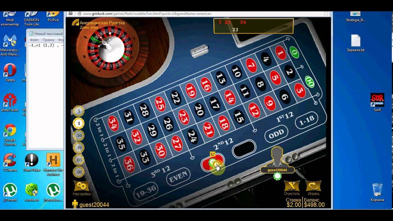 Как выиграть в рулетке в игре герои войны и денег онлайн прога для рулетки