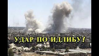 США НАНЕСЛИ МАССОВЫЙ АВИАУДАР ПО ИДЛИБУ В СИРИИ!