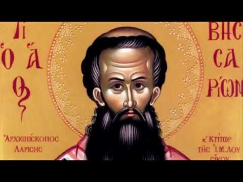 Άγιος Βησσαρίων Αρχιεπίσκοπος Λαρίσης
