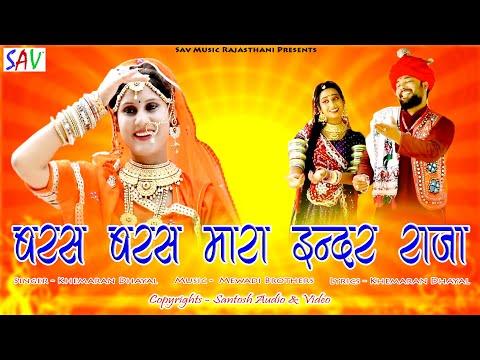 बरस बरस मारा इन्दर राजा ! DJ VERSION /SAV Rajasthani
