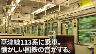 草津線113系に乗車。懐かしい国鉄の音がする。Local train bound for Kusatsu