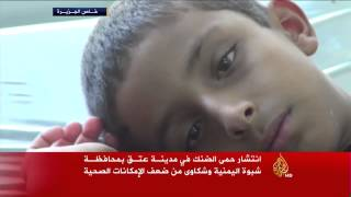 انتشار حمى الضنك بمحافظة شبوة اليمنية