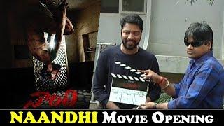 Allari Naresh Naandhi Movie Opening || Allari Naresh || Director Harish Shanker