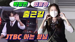 [동반출근]박정민,임윤아(소녀시대) JTBC 아는형님 녹화 9월 16일