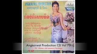 Angkorwat Production CD Vol 73