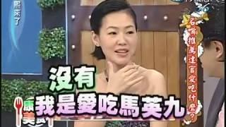 2010.07.12康熙來了 名嘴推薦達官愛吃什麼?