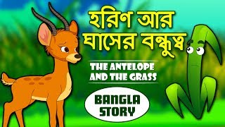 হরিণ আর ঘাসের বন্ধুত্ব - Antelope and The Grass | Rupkothar Golpo | Bangla Cartoon | Koo Koo TV