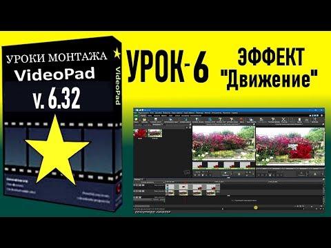 Интересный эффект ДВИЖЕНИЕ  в видеопед 6.32 . Видео уроки видео пад для начинающих