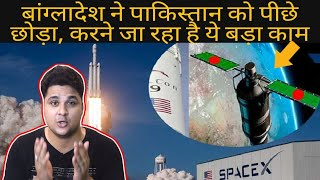 Why ISRO Not Launching Bangladesh's First ever satellite Bangbandhu-1, Chinese SpaceOne Technology